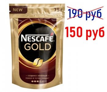 Кофе растворимый NESCAFE GOLD, 75 г (м/у) фото 1262